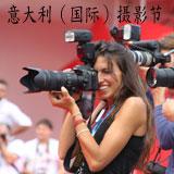 意大利(国际)摄影节
